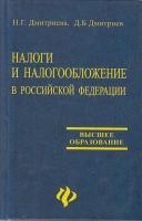 Н.Г. Дмитриева, Д. Б. Дмитриев - Налоги и налогообложение в Российской Федерации