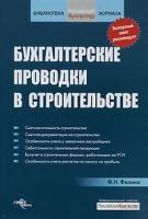 Филина Ф.Н. - Бухгалтерские проводки в строительстве