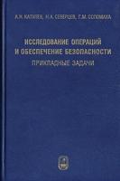 Катулев А. Н., Северцев Н. А., Соломаха Г. М. - Исследование операций и обеспечение безопасности. Прикладные задачи