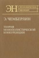 Чемберлин Э. - Теория монополистической конкуренции
