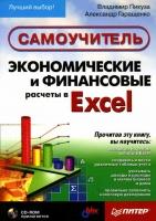 В. Пикуза, А. Гаращенко - Экономические и финансовые расчеты в EXCEL