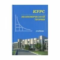 Чепурин М.Н., Киселева Е.А. - Курс экономической теории