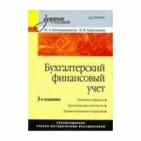 Каморджанова Н.А., Карташова И.В. - Бухгалтерский финансовый учет (2008г.)