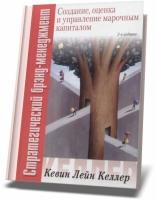 Келлер Кевин Л.- Стратегический брэнд-менеджмент