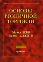 Майкл Леви, Бартон А.Вейтц - Основы розничной торговли