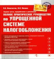 Феоктистов И.А., Филина Ф.Н. - Полное практическое руководство по упрощенной системе налогообложения