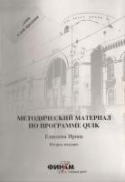 Елисеева Ирина - Методическое пособие по работе с программой QUIK