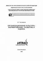 Тихомирова О. Г. - Организационная культура формирование, развитие и оценка