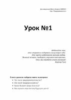 Василий Шевченко - Дистанционная школа бизнеса БИЗОН - УРОК №1-4