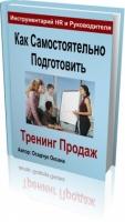 Осадчук О.М. - Как самостоятельно подготовить тренинг продаж.