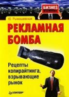 Рымашевская Ю. - Рекламная бомба. Рецепты копирайтинга, взрывающие рынок