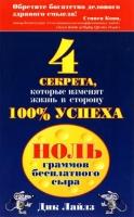 Дик Лайлз - Ноль граммов бесплатного сыра. 4 секрета, которые изменят вашу жизнь в сторону 100% успеха