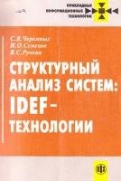 Черемных С.В. - Структурный анализ систем IDEF-технологии