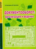 Кавтрорева Я., Кузнецов В. - Документооборот организация и ведение