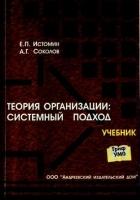 Истомин, Соколов - Теория организаций. Системный подход