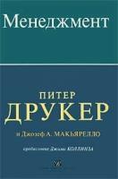 Друкер П., Макьярелло Дж. А. - Менеджмент