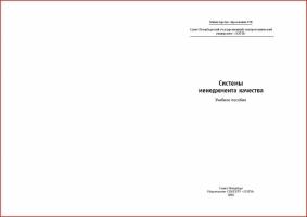 С. А. Степанов, А. Ю. Щербаков, В. В. Ященко - Системы менеджмента качества