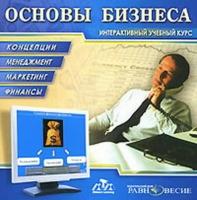 Иванов А. А. - Основы бизнеса