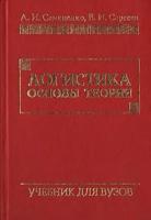 Семененко А.И., Сергеев В.И. - Логистика. Основы теории