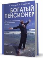 Макаров С., Смирнова Н. - Богатый пенсионер. Все способы накопления на обеспеченную жизнь