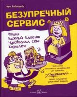 Ари Вайнцвейг - Безупречный сервис. Чтобы каждый клиент чувствовал себя королем.