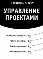 П.Мартин, К.Тейт - Управление проектами