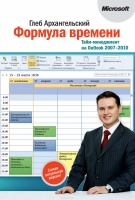 Архангельский Г.А. - Формула времени. Тайм-менеджмент на Outlook 2007-2010
