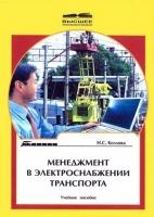 Козлова Н.С. - Менеджмент в электроснабжении транспорта