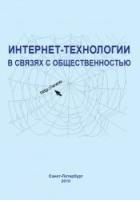Быков И. А., Филатова О. Г. - Интернет-технологии в связях с общественностью