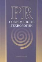 Бровко С. Л., Быков И. А., Володина Л. В. - PR. Современные технологии