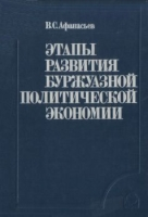 Афанасьев В. С. - Этапы развития буржуазной политической экономии