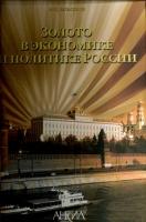 Катасонов В. Ю. - Золото в экономике и политике России
