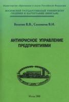Болотин В. В. , Соломатов В. И. - Антикризисное управление предприятиями