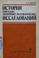 Белых А.А. - История советских экономико-математических исследований
