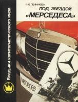 Печникова Р.Ю. - Под звездой «Мерседеса»