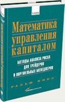 Ральф Винс - Математика управления капиталом