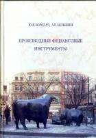 Бородач Ю.В., Белышев А.Е. - Производные финансовые инструменты