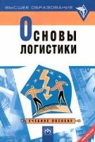 Миротин Л. Б. , В. И. Сергеев - Основы логистики