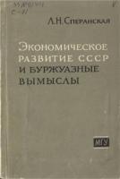 Сперанская Л.Н. - Экономическое развитие СССР и буржуазные вымыслы