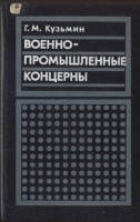 Кузьмин Г.М. - Военно-промышленные концерны