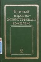 Лебедев В.Г. и др. (отв. ред.) - Единый народнохозяйственный комплекс. Содержание и закономерности развития