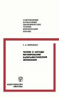 Шпилько Г.А. - Теории и методы регулирования капиталистической экономики