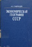 Лаврищев А.Н. - Экономическая география СССР (Изд. 5-е)