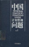 Проблемы планового управления в Китае в 2 томах