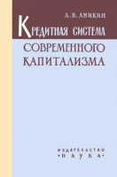 Аникин А.В. - Кредитная система современного капитализма