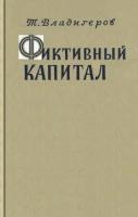 Владигеров Т. - Фиктивный капитал