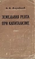 Козодоев И.И. - Земельная рента при капитализме