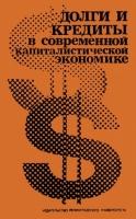 Долги и кредиты в современной капиталистической экономике