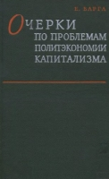 Варга Е.С. - Очерки по проблемам политэкономии капитализма