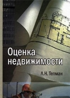 Л. Н. Тепман - Оценка недвижимости